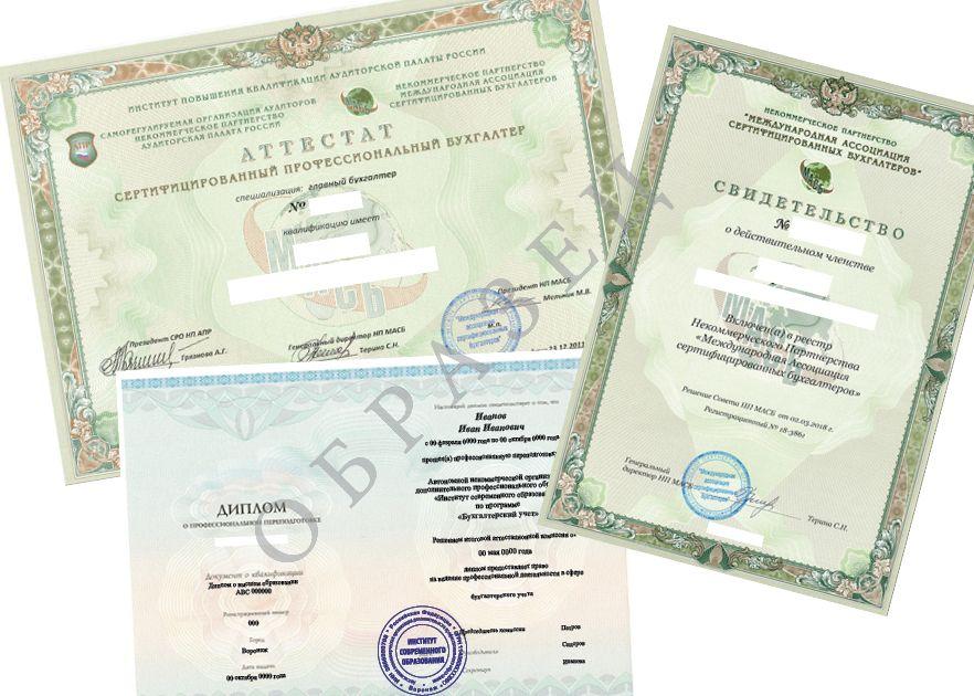 Онлайн обучение на профессионального бухгалтера в использование адреса для регистрации ооо